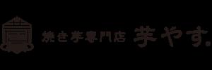 焼き芋専門店 芋やすロゴ